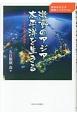 激動のアジア 太平洋を生きる 熊本県立大学国際シンポジウム 日韓・日米中関係の新展開