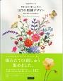 季節のお花で暮らしに彩りを187の刺繍デザイン Couturierの本