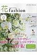 花fashion Spring-Summer2017 最新アーティフィシャルフラワー大特集! FLOWER DESIGNER(10)