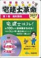 宅建士革命 権利関係 2017 (1)