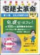 宅建士革命 法令上の制限その他 2017 (3)