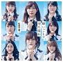 願いごとの持ち腐れ(B)(DVD付)