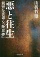 悪と往生 親鸞を裏切る『歎異抄』