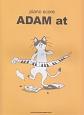 ピアノ・スコア ADAM at