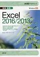 30時間アカデミック 情報活用 Excel2016/2013