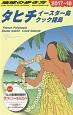 地球の歩き方 タヒチ イースター島 クック諸島 2017〜2018