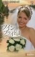 プリンスの花嫁 ツイン・ブライド1