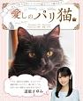 愛しのパリ猫 おしゃれでかわいいパリの猫カフェで癒される!