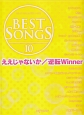 BEST SONGS ええじゃないか/逆転Winner (10)