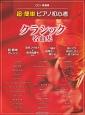 CD+楽譜集 超・簡単ピアノ初心者 クラシック名曲集 音名フリガナ・指番号付