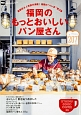 """福岡のもっとおいしいパン屋さん 最新店&人気店が満載!福岡の""""パン本""""第2弾"""