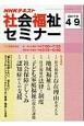 NHKテキスト 社会福祉セミナー 2017.4-9