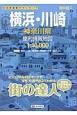 街の達人 横浜・川崎 神奈川県 便利情報地図 生活密着型タウンマップ