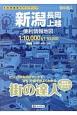 街の達人 新潟 長岡・上越 便利情報地図 生活密着型タウンマップ