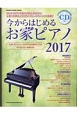 今からはじめるお家ピアノ CD付 2017