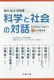 吉川弘之対談集 科学と社会の対話 研究最前線で活躍する8人と考える