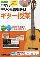 ヤマハデジタル音楽教材 ギター授業 DVD-ROM付