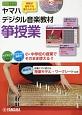 ヤマハデジタル音楽教材 箏授業 DVD-ROM付