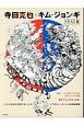 寺田克也+キム・ジョンギ イラスト集 日本と韓国を代表する二人のイラストレーターによる超