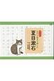 なぞり書きで楽しむ 夏目漱石 書き込み式