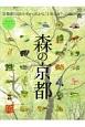 森の京都 別冊Discover Japan_TRAVEL