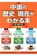 中国の歴史・現在がわかる本 第一期 全3巻セット