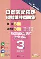 日商簿記検定 模擬試験問題集 3級 平成29年