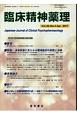 臨床精神薬理 20-4 Japanese Journal of Clini