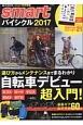 smartバイシクル 2017 smart特別編集