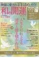 神様に愛される「お清め」ガイド 和の開運BOOK