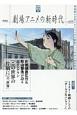 劇場アニメの新時代 映画秘宝ex