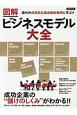 図解・ビジネスモデル大全 国内外の革新企業の最新事例に学ぶ!!