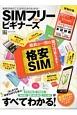 SIMフリー for ビギナーズ 格安SIMのことがゼロからわかる!