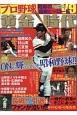 プロ野球 黄金時代