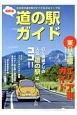 道の駅ガイド 東日本編<最新版> 日本中の道の駅がすべてわかるマップ付