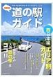 道の駅ガイド 西日本編<最新版> 日本中の道の駅がすべてわかるマップ付