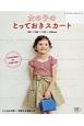 女の子のとっておきスカート とじ込み付録実物大の型紙つき