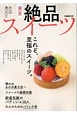 東京絶品スイーツ 大人が食べたい至福のスイーツ