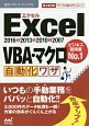 Excel VBA・マクロ自動化ワザ 2016&2013&2010&2007
