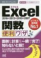 Excel関数便利ワザ 2016&2013&2010&2007