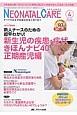 ペリネイタルケア 30-4 2017.4 周産期医療の安全・安心をリードする専門誌