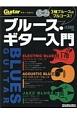 ブルース・ギター入門 3種ブルースのフルコース ギター・マガジン CD2枚付