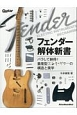 フェンダー解体新書 バラして納得!量産型エレキ・ギターの構造と美学 ギター・マガジン