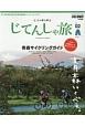 ニッポンのじてんしゃ旅 青森いくべぇ。 青森サイクリングガイド (2)