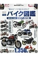 最新・バイク図鑑 国産・逆車&外国車オーバー1350台 2017-2018 100文字でわかる