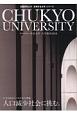 中京大学 大学案内 2018 「変革する大学」シリーズ 人口減少社会に挑む。