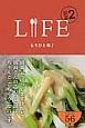 LIFE副菜 もうひと皿! (2)