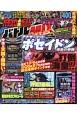 パチスロ必勝ガイド バトルMIX (5)