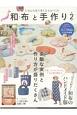 和布と手作り にほんの布で楽しむものづくり(2)