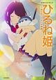 「ひるね姫~知らないワタシの物語~」 公式ガイドブック